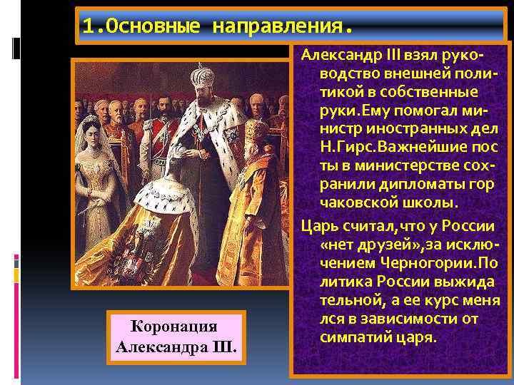 1. Основные направления. Коронация Александра III. Александр III взял руководство внешней политикой в собственные
