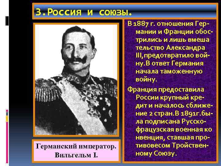3. Россия и союзы. Германский император. Вильгельм I. В 1887 г. отношения Германии и