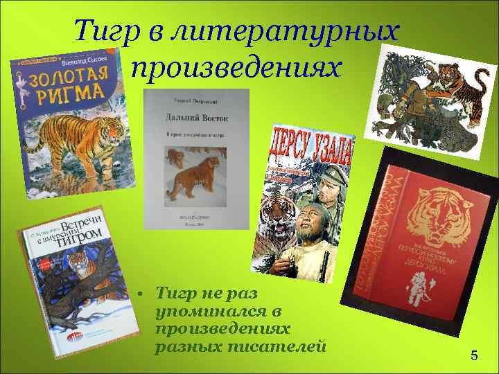 Тигр в литературных произведениях • Тигр не раз упоминался в произведениях разных писателей 5