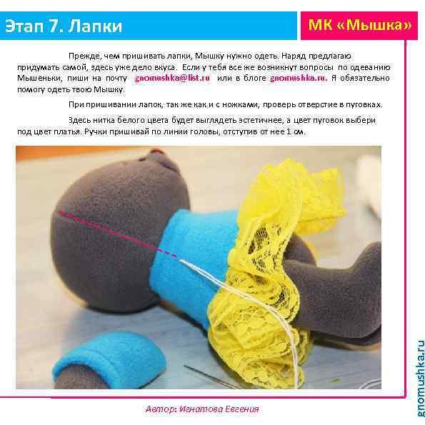 Этап 7. Лапки МК «Мышка» Прежде, чем пришивать лапки, Мышку нужно одеть. Наряд предлагаю