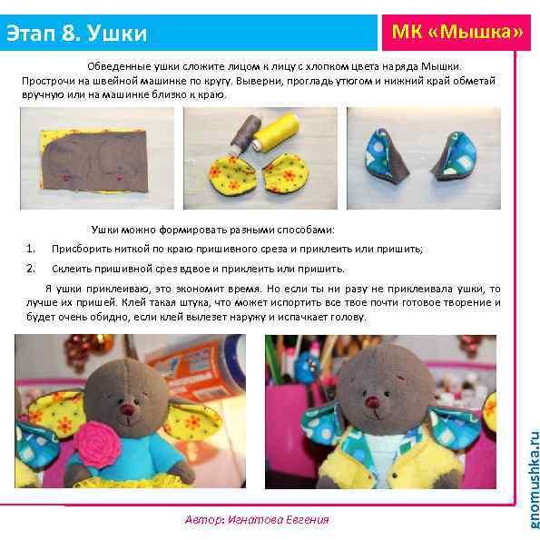 Этап 8. Ушки МК «Мышка» Обведенные ушки сложите лицом к лицу с хлопком цвета