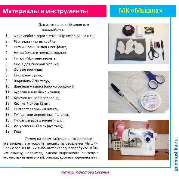 Материалы и инструменты Для изготовления Мышки вам понадобится: Флис любого серого оттенка (размер А