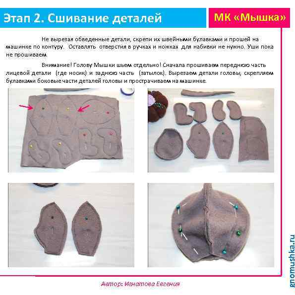 Этап 2. Сшивание деталей МК «Мышка» Не вырезая обведенные детали, скрепи их швейными булавками
