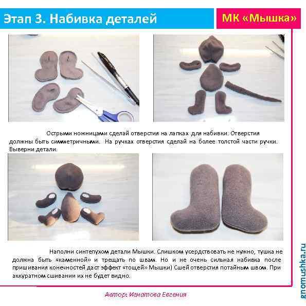 Этап 3. Набивка деталей МК «Мышка» Наполни синтепухом детали Мышки. Слишком усердствовать не нужно,