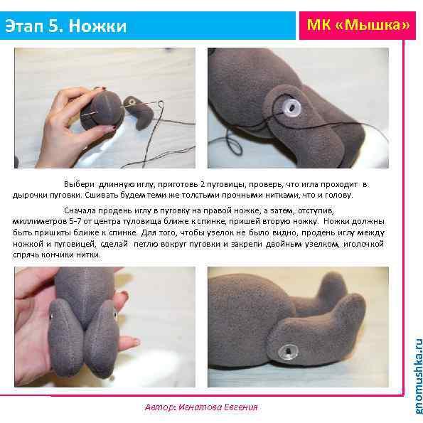 Этап 5. Ножки МК «Мышка» Выбери длинную иглу, приготовь 2 пуговицы, проверь, что игла