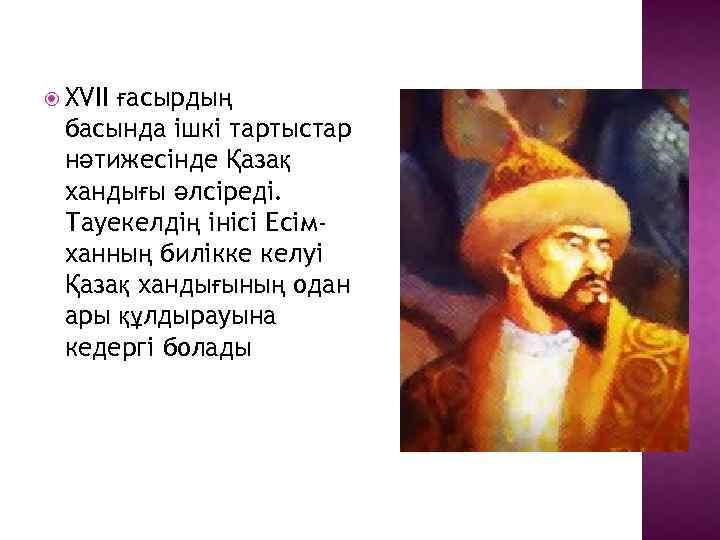 XVII ғасырдың басында ішкі тартыстар нәтижесінде Қазақ хандығы әлсіреді. Тауекелдің інісі Есімханның билікке