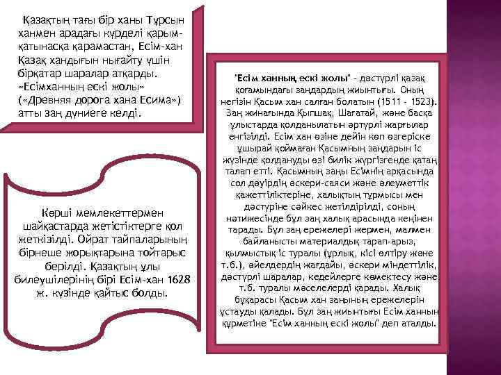 Қазақтың тағы бір ханы Тұрсын ханмен арадағы күрделі қарымқатынасқа қарамастан, Есім-хан Қазақ хандығын нығайту
