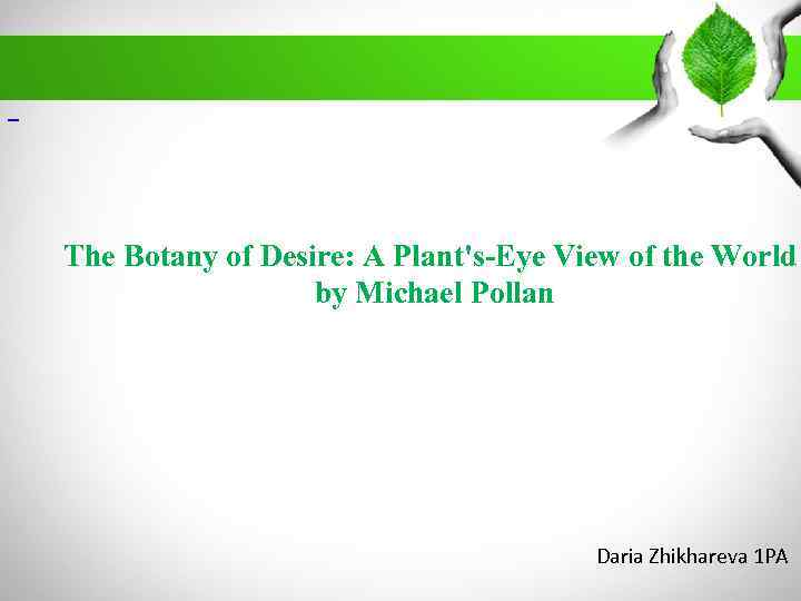 an analysis of the book the botany of desire a plants eye view of the world View essay - textual analysis from wrt 102 at suny stony brook shayan farrukh march 31, 2015 dr zucker wrt 10271 nature: enemy or friend the botany of desire: a plants-eye view of the world is a.