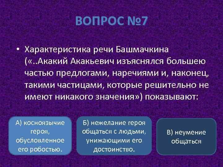 ВОПРОС № 7 • Характеристика речи Башмачкина ( «. . Акакий Акакьевич изъяснялся большею
