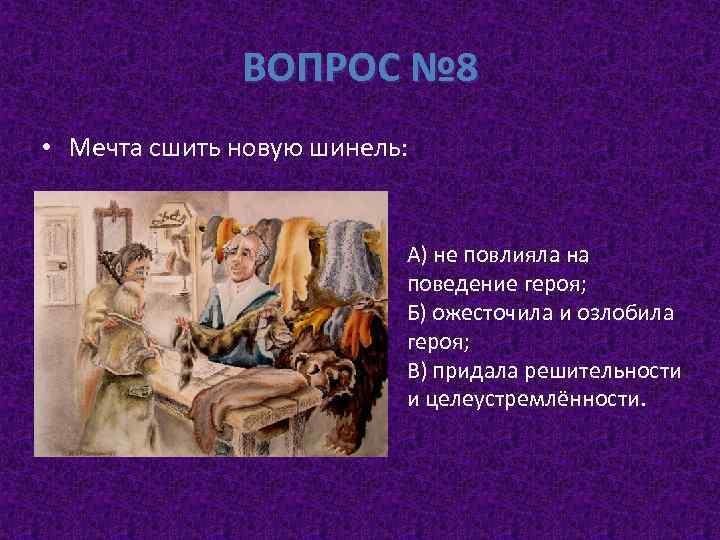 ВОПРОС № 8 • Мечта сшить новую шинель: А) не повлияла на поведение героя;