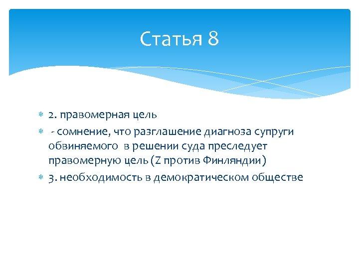 Статья 8 2. правомерная цель - сомнение, что разглашение диагноза супруги обвиняемого в решении
