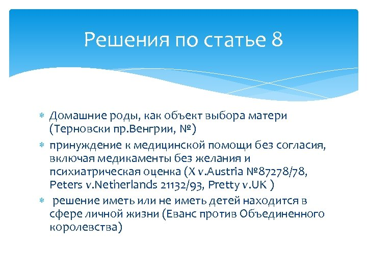 Решения по статье 8 Домашние роды, как объект выбора матери (Терновски пр. Венгрии, №)