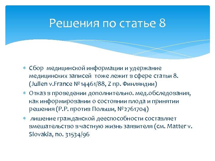 Решения по статье 8 Сбор медицинской информации и удержание медицинских записей тоже лежит в