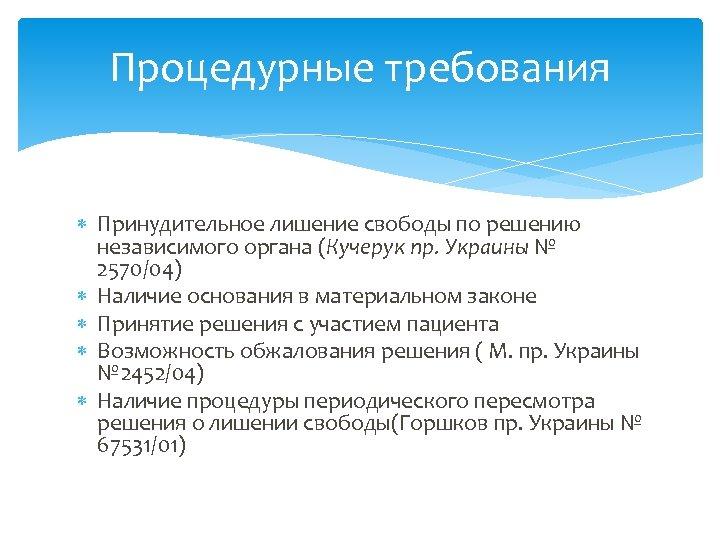 Процедурные требования Принудительное лишение свободы по решению независимого органа (Кучерук пр. Украины № 2570/04)