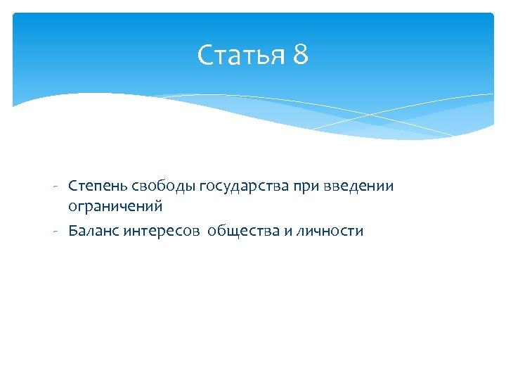 Статья 8 - Степень свободы государства при введении ограничений - Баланс интересов общества и