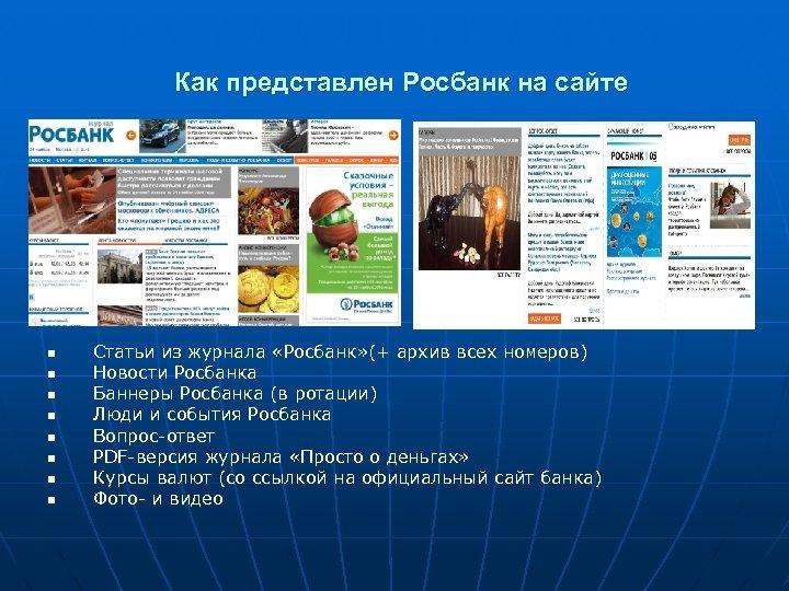 Как представлен Росбанк на сайте n n n n Статьи из журнала «Росбанк» (+