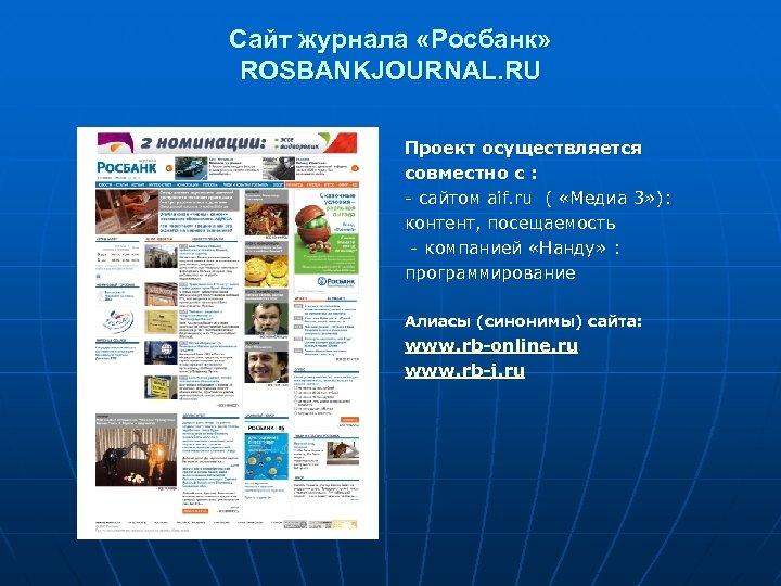 Сайт журнала «Росбанк» ROSBANKJOURNAL. RU Проект осуществляется совместно с : - сайтом aif. ru