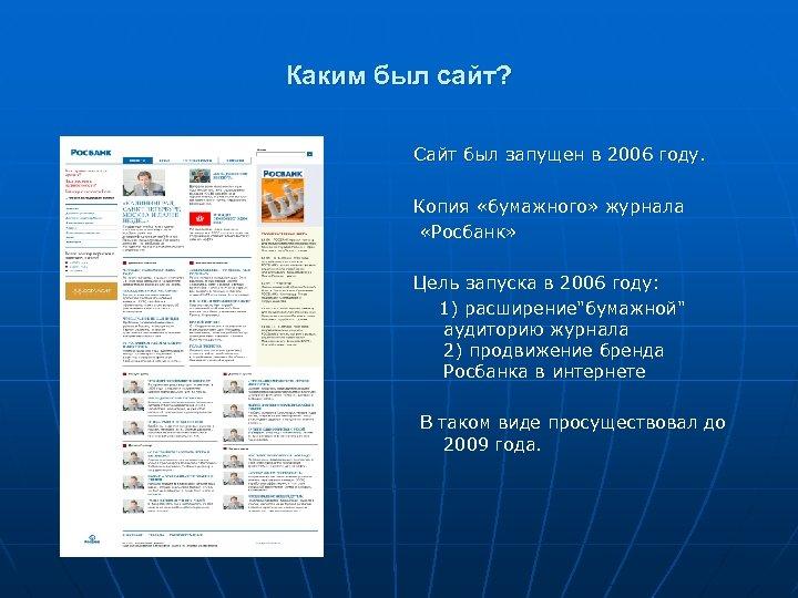 Каким был сайт? Сайт был запущен в 2006 году. Копия «бумажного» журнала «Росбанк» Цель
