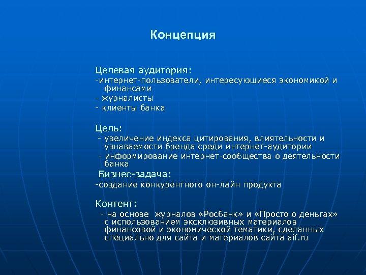 Концепция Целевая аудитория: -интернет-пользователи, интересующиеся экономикой и финансами - журналисты - клиенты банка Цель: