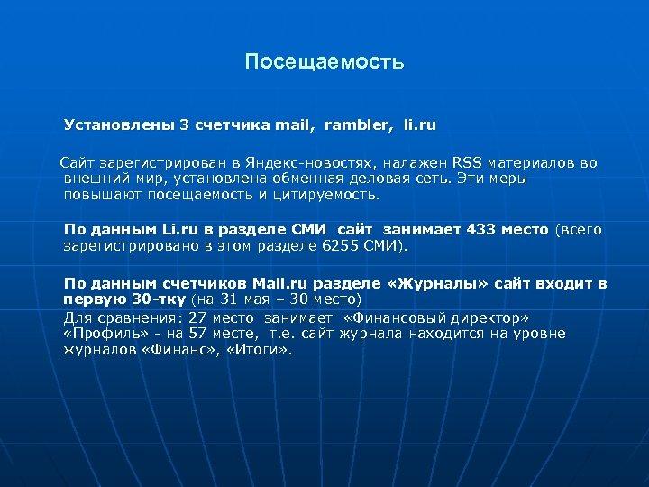 Посещаемость Установлены 3 счетчика mail, rambler, li. ru Сайт зарегистрирован в Яндекс-новостях, налажен RSS