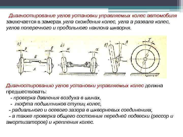 Диагностирование углов установки управляемых колес автомобиля заключается в замерах угла схождения колес, угла а