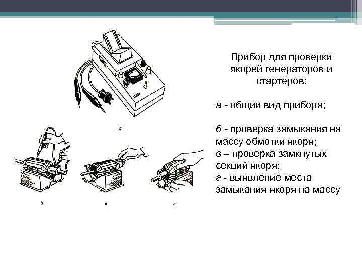Э236 прибор для проверки якорей своими руками