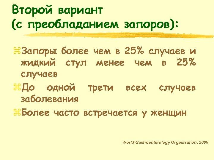 Второй вариант (с преобладанием запоров): z. Запоры более чем в 25% случаев и жидкий