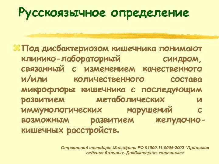 Русскоязычное определение z Под дисбактериозом кишечника понимают клинико-лабораторный синдром, связанный с изменением качественного и/или