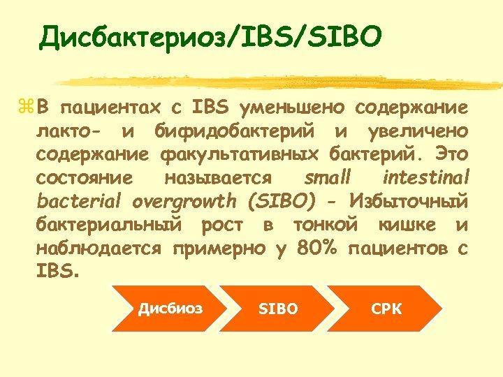 Дисбактериоз/IBS/SIBO z В пациентах с IBS уменьшено содержание лакто- и бифидобактерий и увеличено содержание