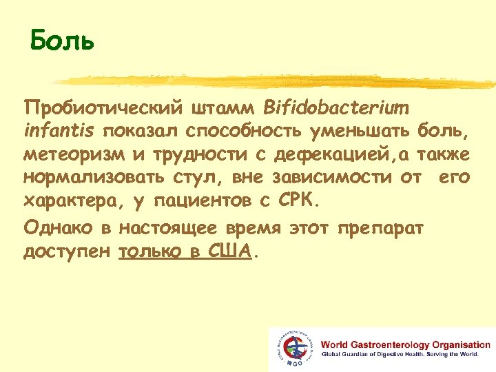 Боль Пробиотический штамм Bifidobacterium infantis показал способность уменьшать боль, метеоризм и трудности с дефекацией,