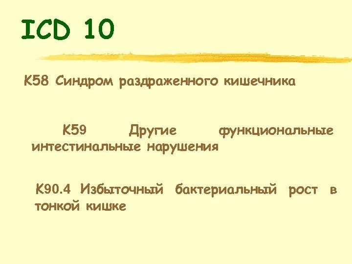 ICD 10 K 58 Синдром раздраженного кишечника K 59 Другие функциональные интестинальные нарушения K