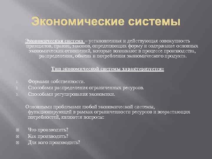 Экономические системы Экономическая система – установленная и действующая совокупность принципов, правил, законов, определяющих форму