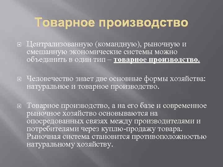 Товарное производство Централизованную (командную), рыночную и смешанную экономические системы можно объединить в один тип