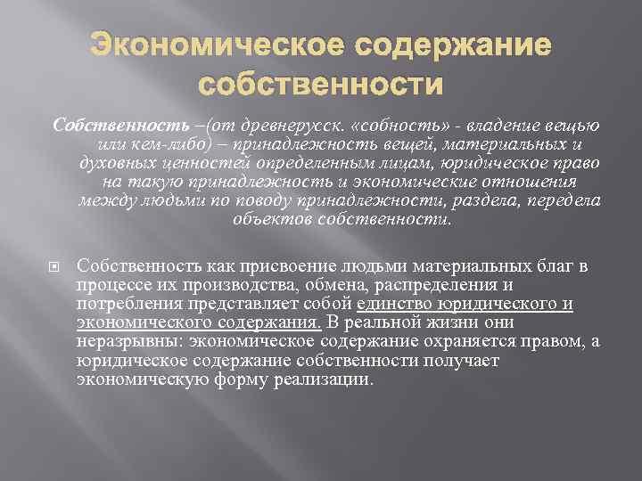 Экономическое содержание собственности Собственность –(от древнерусск. «собность» - владение вещью или кем-либо) – принадлежность