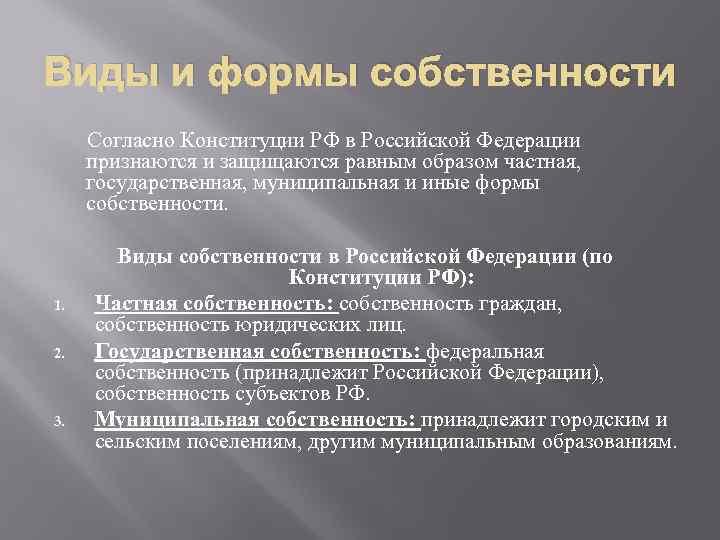 Виды и формы собственности Согласно Конституции РФ в Российской Федерации признаются и защищаются равным