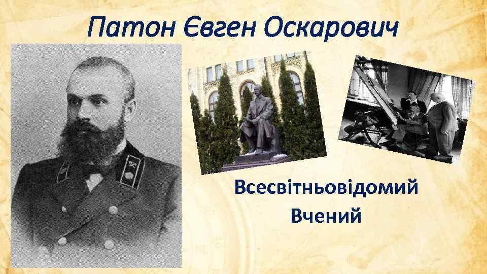 Патон Євген Оскарович Всесвітньовідомий Вчений