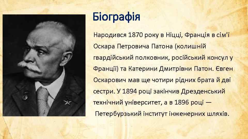 Біографія Народився 1870 року в Ніцці, Франція в сім'ї Оскара Петровича Патона (колишній гвардійський