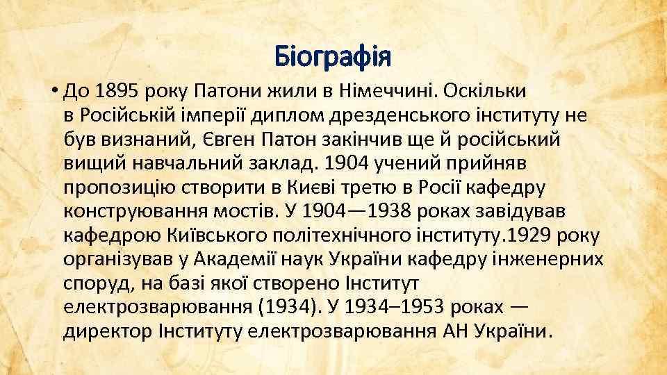 Біографія • До 1895 року Патони жили в Німеччині. Оскільки в Російській імперії диплом