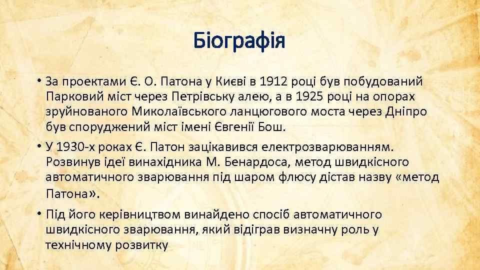 Біографія • За проектами Є. О. Патона у Києві в 1912 році був побудований
