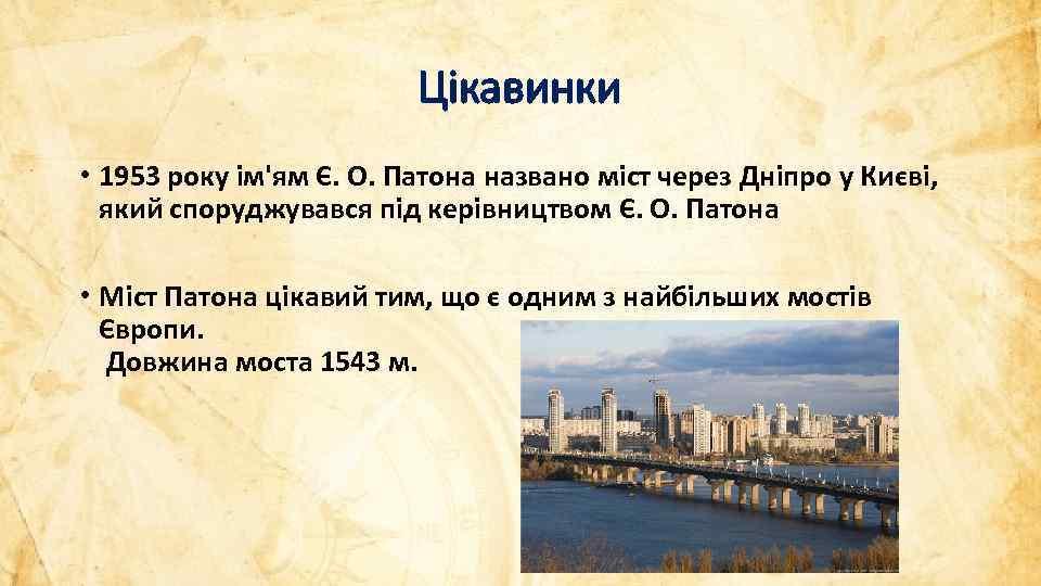 Цікавинки • 1953 року ім'ям Є. О. Патона названо міст через Дніпро у Києві,