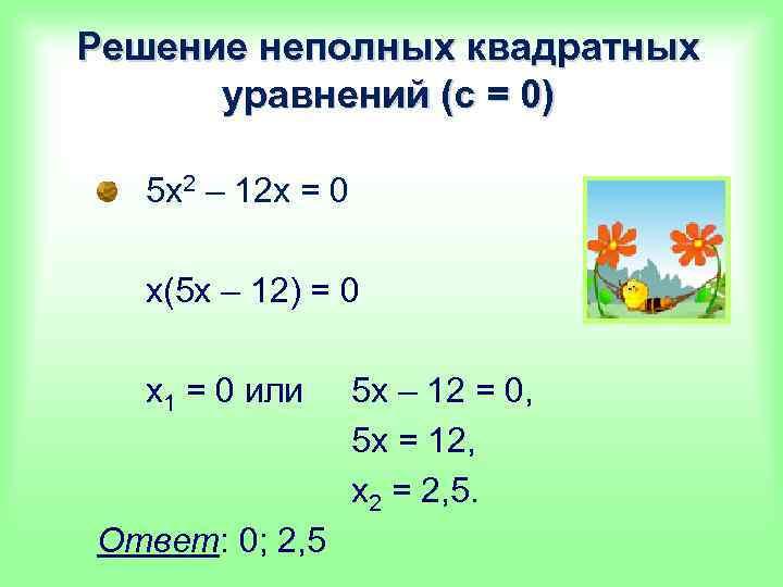 Решение неполных квадратных уравнений (с = 0) 5 х2 – 12 х = 0
