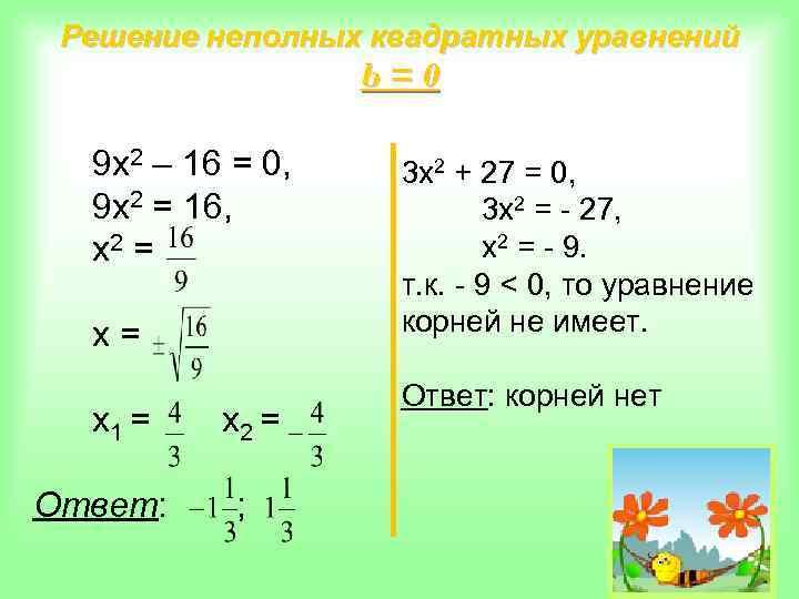 Решение неполных квадратных уравнений b=0 9 х2 – 16 = 0, 9 х2 =