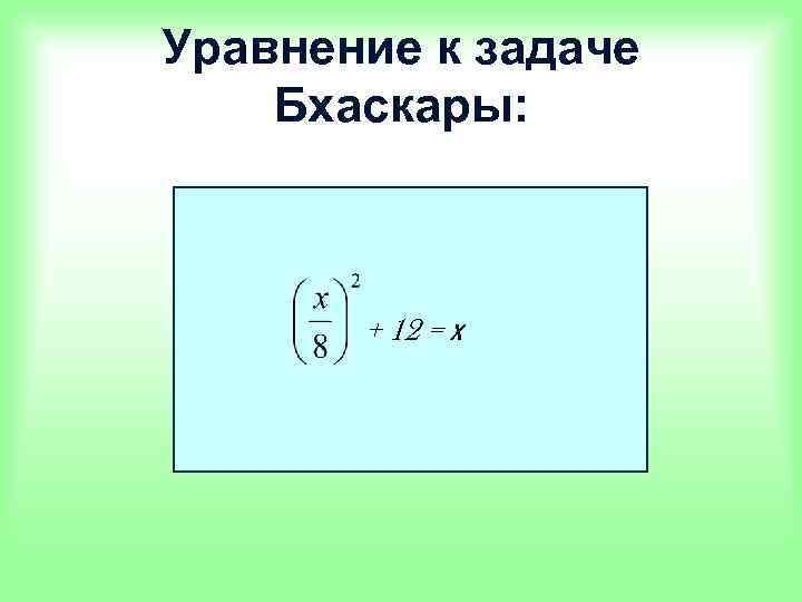 Уравнение к задаче Бхаскары: + 12 = х