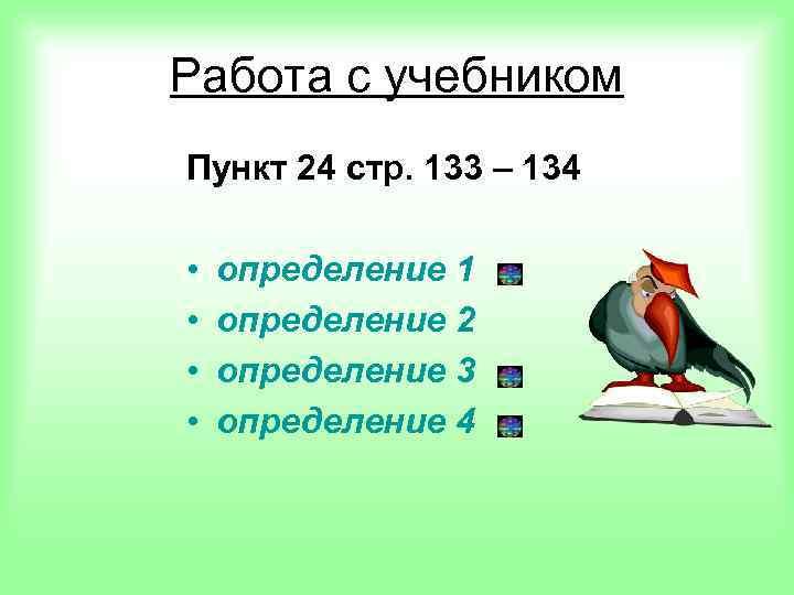 Работа с учебником Пункт 24 стр. 133 – 134 • • определение 1 определение