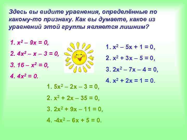 Здесь вы видите уравнения, определённые по какому-то признаку. Как вы думаете, какое из уравнений