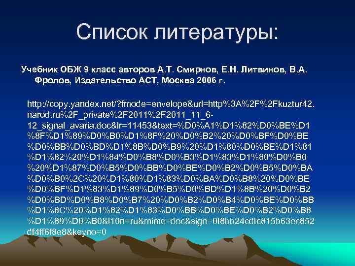 Список литературы: Учебник ОБЖ 9 класс авторов А. Т. Смирнов, Е. Н. Литвинов, В.