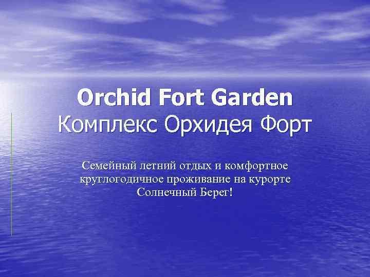 Orchid Fort Garden Комплекс Орхидея Форт Семейный летний отдых и комфортное круглогодичное проживание на
