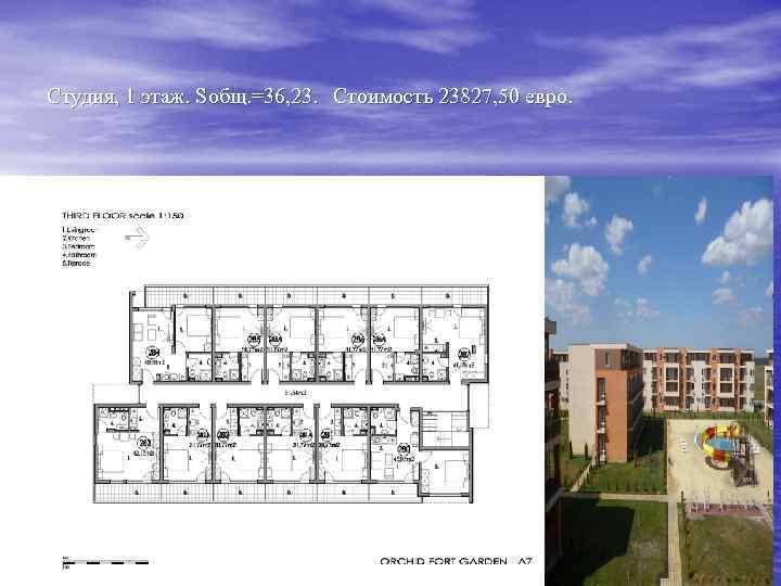 Студия, 1 этаж. Sобщ. =36, 23. Стоимость 23827, 50 евро.