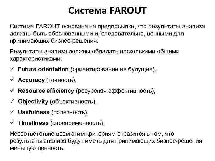 Система FAROUT основана на предпосылке, что результаты анализа должны быть обоснованными и, следовательно, ценными