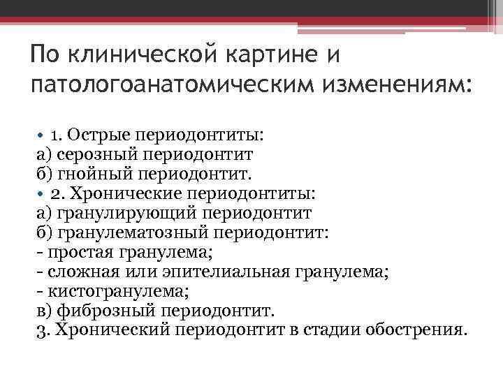 По клинической картине и патологоанатомическим изменениям: • 1. Острые периодонтиты: а) серозный периодонтит б)